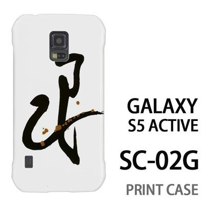 GALAXY S5 Active SC-02G 用『0723 干支筆文字 巳』特殊印刷ケース【 galaxy s5 active SC-02G sc02g SC02G galaxys5 ギャラクシー ギャラクシーs5 アクティブ docomo ケース プリント カバー スマホケース スマホカバー】の画像