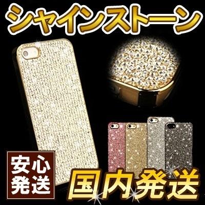 【送料無料安心国内発送】★luxury★ 女性のために誕生した Shine Stone Case iPhone 6/iPnone 6 PLUS/iPhone 5/5s/GALAXY S5/S4/S3/Note3/スマホケースetcの画像