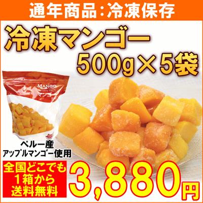 【送料無料】冷凍マンゴー2.5kg<500g×5袋>冷凍配送 面倒な皮むき不要!食べごろの生マンゴーを一口サイズにカットして、そのまま急速冷凍しました。の画像