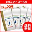 【送料無料】 【療法食】 ロイヤルカナン 猫用 pHコントロール0 2kg×6袋★