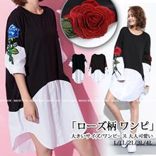 大特価中!新製品は追加します2017品質韓国ファッション★春ワンピース ドレス柄刺繍 結婚式ワンピース 花柄ワンピース・スカート大きいサイズ/ワンピース 大人可愛いワンピース 大人可愛いローズ柄 ワン