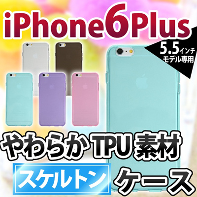 iPhone6sPlus/6Plus ケース やわらかTPU素材のiPhone6Plusケースです。薄型で装着していることを実感させないほど本体にフィット♪スケルトンタイプ IP62S-008 [ゆうメール配送][送料無料]の画像