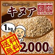NHK『あさイチ』放送!キヌア1kg💖 話題のスーパーフード !無添加!