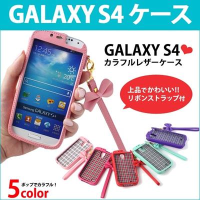 【スマホケース】 GALAXY S4 用 SC-04E レザー 調 おしゃれ 可愛い リボンストラップ ポップ チェック柄 保護 強度 カラフル かわいい スマートフォン|S4-A01[ゆうメール配送]の画像