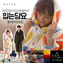 mofua 입는 담요 룸웨어 파자마타입 15색 방한대책   일본직구   정전기 5aa843629d