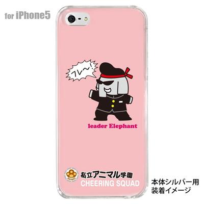 【iPhone5S】【iPhone5】【Clear Arts】【iPhone5ケース】【カバー】【スマホケース】【クリアケース】【キャラクター】【私立アニマル学園】 10-ip5-agca-04の画像