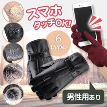 【送料無料】2017新品スマートフォン対応手袋 レディース用 女性用