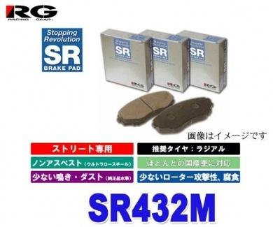 【クリックで詳細表示】RG(レーシングギア) SR432M 【SRブレーキパッド リア用 マーチ K11 1000CC 93年11月~97年05月 リアディスク車(ABS付) 】
