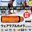 ★数量限定★Panasonic パナソニック HX-A1H ウェアラブルカメラ 約45gの軽量一体型ウェアラブルカメラ