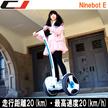 【送料無料】 Ninebot E(ナインボット エリート) 本体 次世代乗り物 激安自転車通販