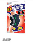 Unboxed Version of Health Concept Heat Therapy Knee Guard Support Heal Arthritis Rheumatism Sports Injury Strains. Elbow Neck Back Waist Shoulder Wrist Ankle