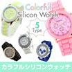 【国内発送】カラフル シリコン 腕時計 大好評! Geneva Watch  時計 メンズ レディース ウォッチ 豊富なカラーをご用意 新色入荷!