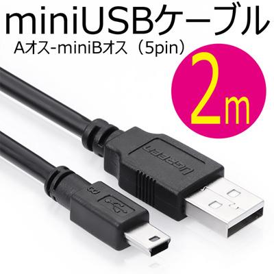 【送料無料】miniUSBケーブル ミニUSBケーブル Aオス-miniBオス(5pin)インターフェース/コネクタ/デジカメ/MP3/MP4/車載ハンズフリーキット/PSP/PS3/コントローラー/充電/データ転送/中華Androidタブレット/Windows/Mac/USB2.0/1.1【約2m】の画像