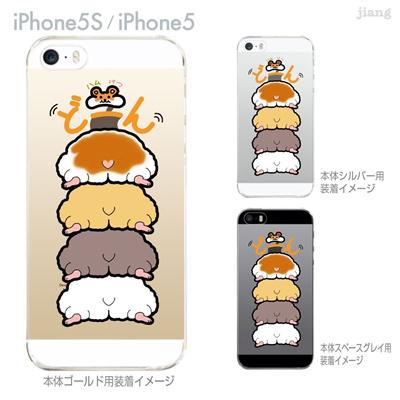 【iPhone5S】【iPhone5】【まゆイヌ】【Clear Arts】【iPhone5ケース】【カバー】【スマホケース】【クリアケース】【アニマル】【ハムスターおけつ】 26-ip5s-md0067の画像