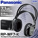 RP-WF7-K Panasonic パナソニック デジタルワイヤレスサラウンドヘッドホンシステム ブラック