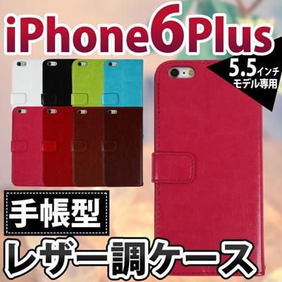 iPhone6sPlus/6Plus ケース おしゃれなレザー調iPhone6Plusケース★人気の手帳型★名刺やカードの収納に便利なカードポケット付き。スマホスタンドとしても使用でき、動画鑑賞にも最適! IP62L-005 [ゆうメール配送][送料無料]の画像