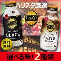 クーポン使用可能★送料無料★選べるタリーズコーヒー48本入り【2ケース】ブラック390mlか無糖カェラテ370mlブラック:ブラジル豆主体の深いコクが特徴。無糖カフェラテ:人工甘味料は使わず、美味しさひきたちます。【地域別送料あり】