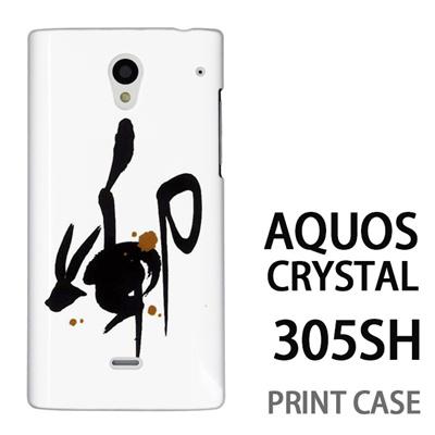 AQUOS CRYSTAL 305SH 用0723 干支筆文字 卯』特殊印刷ケース【 aquos crystal 305sh アクオス クリスタル アクオスクリスタル softbank ケース プリント カバー スマホケース スマホカバー 】の画像