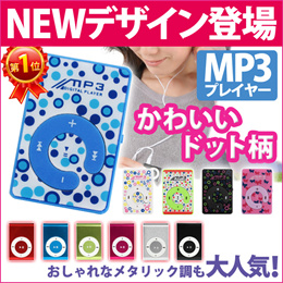 MP3プレーヤー 本体 microSD 32GB 対応 MP3プレイヤー MP3 クリップ マイクロSDカード クリップ USB2.0 USB 充電 ケーブル イヤホン 全6色 MMP3-RNG ER-MP3DOT[ゆうメール配送][送料無料]
