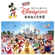 Hong Kong Disneyland OPEN DATED 1 day admission ticket all rides included. BEST DEAL! 香港迪斯尼乐园1日门票