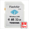 即納 東芝 TOSHIBA 無線LAN搭載 FlashAir III Wi-Fi SDHCカード 32GB Class10 32GB 32gb Class10 無線LAN搭載 SDHCメモリカード SDカード