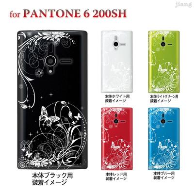 【PANTONE6 ケース】【200SH】【Soft Bank】【カバー】【スマホケース】【クリアケース】【フラワー】【花と蝶】 22-200sh-ca0068の画像