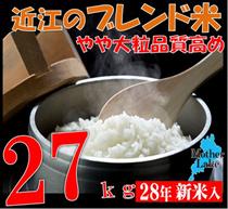 ★28年品質を高めたブレンド米!27kg !!滋賀県で収穫したお米です。滋賀県は琵琶湖に四方を囲む高い山々、豊かな自然に恵まれており、米作りに最適の環境のお米!