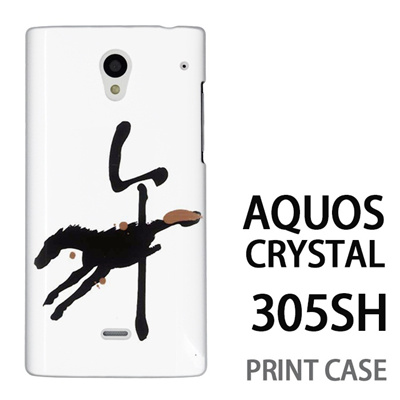 AQUOS CRYSTAL 305SH 用『0723 干支筆文字 午』特殊印刷ケース【 aquos crystal 305sh アクオス クリスタル アクオスクリスタル softbank ケース プリント カバー スマホケース スマホカバー 】の画像