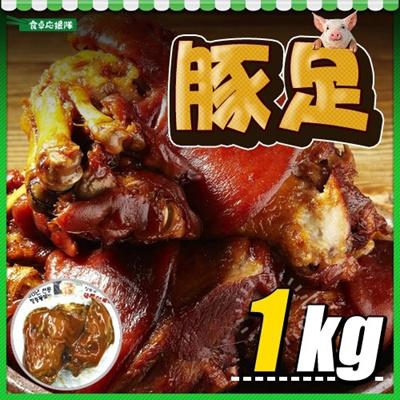 豚足 大サイズ1000g 韓国豚足 テビチ コラーゲンたっぷり 韓国食品の画像
