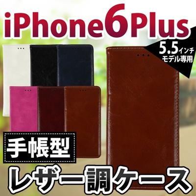 iPhone6sPlus/6Plus ケース 人気の手帳型★シックなレザー調iPhone6Plusケース!名刺やカードの収納に便利なカードポケット付き。スマホスタンドとしても使用でき、動画鑑賞にも最適です。 DJ-IPHONE62-A13 [ゆうメール配送][送料無料]の画像