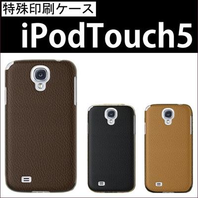 特殊印刷/iPodtouch5(第5世代)iPodtouch6(第6世代) 【アイポッドタッチ アイポッド ipod ハードケース カバー ケース】(レザー風)CCC-049の画像