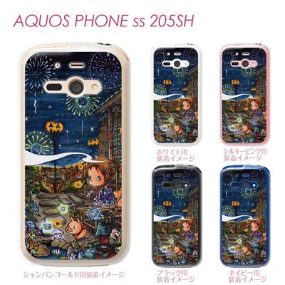 【AQUOS PHONE ss 205SH】【205sh】【Soft Bank】【カバー】【ケース】【スマホケース】【クリアケース】【クリアーアーツ】【SWEET ROCK TOWN】 46-205sh-sh0013の画像