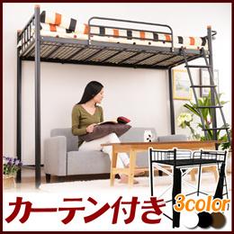 ベッド ロフトベッド 二段ベッド 一人暮らし 寝具 パイプベッド カーテン 仕切り ロフトベット 宮付き 宮付 コンセント付き ハイタイプ シングルベッド bed ベッドフレーム フレーム シンプル 金属製ベッド パイプベット ロフト ベット 子供 送料無料 m092863