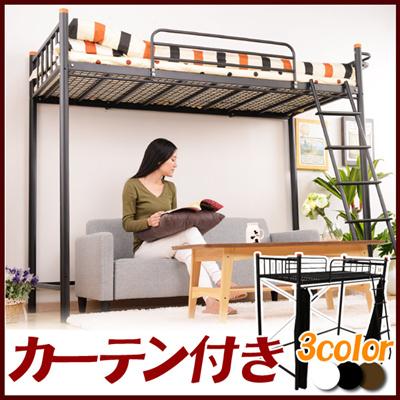 ベッド ロフトベッド 二段ベッド 一人暮らし 寝具 パイプベッド カーテン 仕切り ロフトベット 宮付き 宮付 コンセント付き ハイタイプ シングルベッド bed ベッドフレーム フレーム シンプル 金属製ベッド パイプベット ロフト ベット 子供 送料無料 m092863の画像