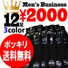 コスパ抜群!ポッキリ送料無料 紳士ビジネス靴下12足組 メンズビジネスソックス ブラック ネイビー チャコール 3カラー オールシーズン