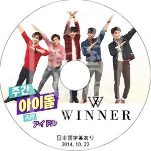 WINNER 週間アイドル[2014.10.22] Weekly Idol / ◆K-POP DVD◆ スンユン ジンウ スンフン ミンホ テヒョンの画像