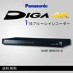 DMR-BRW1010 パナソニック 1TB 2チューナー ブルーレイレコーダー 4Kアップコンバート対応 DIGA