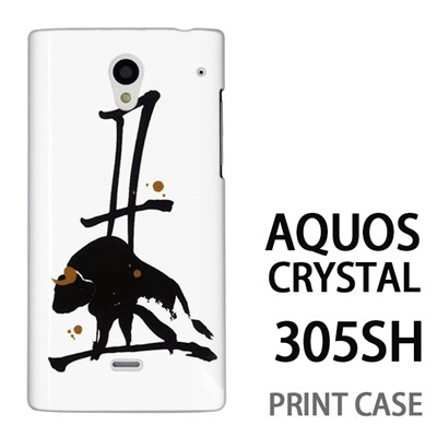 AQUOS CRYSTAL 305SH 用『0723 干支筆文字 丑』特殊印刷ケース【 aquos crystal 305sh アクオス クリスタル アクオスクリスタル softbank ケース プリント カバー スマホケース スマホカバー 】の画像