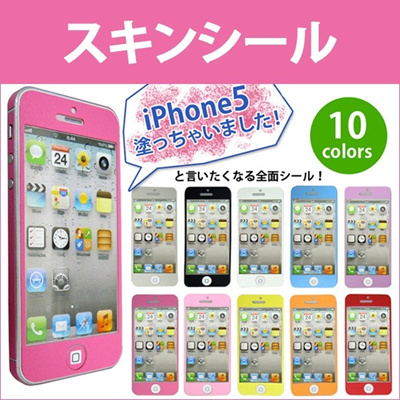 IP5-EMBSSKIN スキンシール iPhone5専用 カラフルな全面保護シール エンボスステッカー [ゆうメール配送][送料無料]の画像