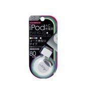 【クリックでお店のこの商品のページへ】KD-29 ACチャージャー リール式 iPod用
