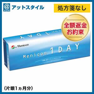 メニコンワンデー 1箱|コンタクト メニコン Menicon ワンデー【1日使い捨て】【メニコン】【処方箋なし】の画像