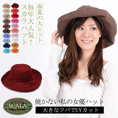 スカラ Scalaハット 帽子 UVカット帽子 1 ブランド ファション ぼうし 帽子 通販の画像