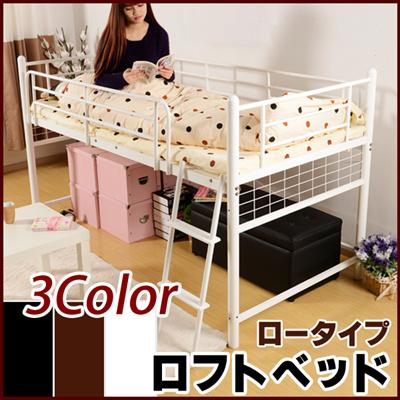 ベッド ロフトベッド 二段ベッド 一人暮らし 寝具 パイプベッド ロフトベット ハイタイプ シングルベッド bed ベッドフレーム フレーム シンプル 金属製ベッド パイプベット はしご ロフト ベット 子供 m092864の画像