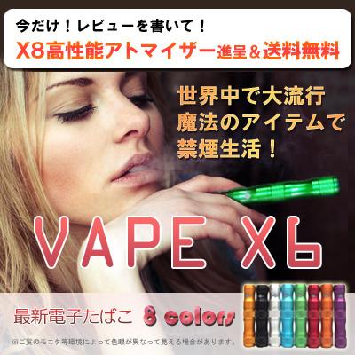 電子タバコ リキッド式 X6 スペシャルセット(当店オリジナル商品)【レビューを書いて送料無料+リキッドフレーバー1本付】の画像