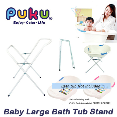 qoo10 puku baby large bath tub stand only using with model p17003 and p1701 baby maternity. Black Bedroom Furniture Sets. Home Design Ideas