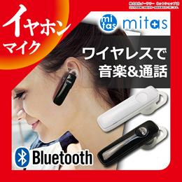 Bluetooth イヤホン 片耳 ヘッドセット Ver4.0 技適マーク取得 ハンズフリー通話 音楽 USB充電 ワイヤレス マイク iPhone スマホ mitas ミタス ER-BESS [ゆうメール配送][送料無料]