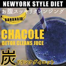 【SALE】NEW YORK生まれの最先端ダイエット!カーボンダイエット!その秘訣は『炭』を食べること。更に酵素とデトックス成分の力でカラダをスッキリ理想のボディへ導く◎メール便送料無料/限定300個のみ。