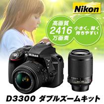 【カートクーポン使えます!】Nikon D3300 ダブルズームキット ブラック