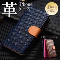 【Iphone7専用】 匠シリーズ。Iphone7専用皮ケース 【送料無料】