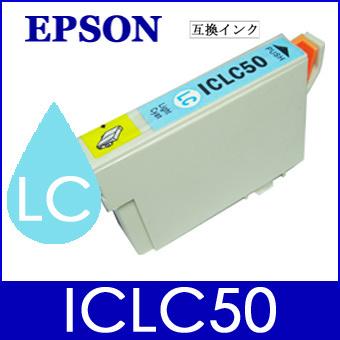 【送料無料】高品質で大人気!純正同等クラス EPSON インクカートリッジ (薄青/ライトシアン) ICLC50 互換インク【互換インクカートリッジ 汎用品 エプソン プリンター用インクタンク カラリオ/ビジネスインクジェット】の画像